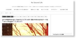 """2014年新年あけましておめでとうございます! 僕の今年の生きるテーマは """"I am a Blogger!"""" にしました!!"""