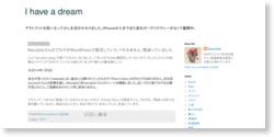 NecojitaさんのブログがWordPressで復活していた