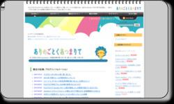 http://arinogotokuatumarite.blog19.fc2.com/
