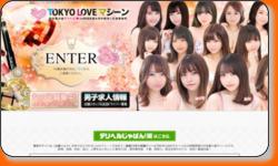 東京デリヘル TOKYO LOVEマシーン 日本最大級の出張デリヘル