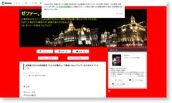 志津屋 SIZUYA@京都市 「カルネが懐かしくて美味いねん!ペッパーカルネはスパイシー!」|ゼファー。の気まぐれB級ブログ