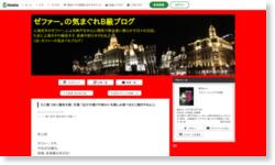 たこ焼 うまい屋@大阪・天満 「出汁の香りや味わいを楽しみ食べるたこ焼きやねん!」|ゼファー。の気まぐれB級ブログ