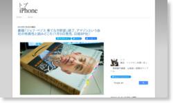 書籍「ジェフ・ベゾス 果てなき野望」読了、アマゾンの特異性と読みどころ(1月9日、日経BP社)