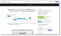 [WP]MAMPにWordPressのクローン環境を再作成しようと思ったらArchiveページが表示されなくて困った件