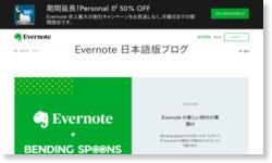 Skitch for iPhone・iPad アップデート : キャプチャの新オプションなど : Evernote日本語版ブログ