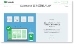 基礎シリーズ : 色々な種類のファイルを一つのノートに保存 : Evernote日本語版ブログ