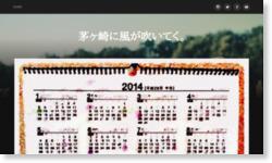 [ 日刊CL*20 ] メインのカレンダー以外に年間カレンダーがあると、一年がうまくいきそうだという話。2014/01/05