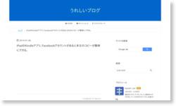 iPadのKindleアプリ、Facebookアカウントがあると本文のコピーが簡単にできる。