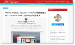 より信頼性の高いバックアップ環境構築のためAirMac Time Capsule(2TB)を購入