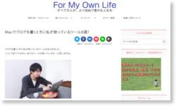 Macでブログを書くときに私が使っているツール8選!