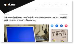 【神ツール】会社Macユーザー必見!MacとWindowsのファイルパスを相互変換できるウェブサービス「PathCon」