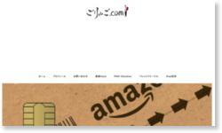 Amazonのクレジットカードが復活!ポイント還元率を元にしてお得になる買い物額を計算した