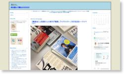 【講演会】上阪徹さんの新刊『職業、ブックライター」刊行記念トークイベント!