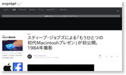 スティーブ・ジョブズによる「もうひとつの初代Macintoshプレゼン」が初公開。1984年撮影