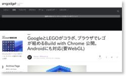 GoogleとLEGOがコラボ、ブラウザでレゴが組めるBuild with Chrome 公開。Androidにも対応(要WebGL)