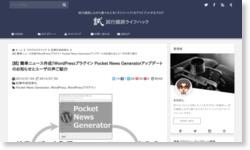 [試] 簡単ニュース作成!WordPressプラグイン Pocket News Generatorアップデートのお知らせとユーザの声ご紹介