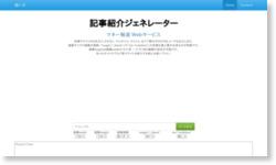 記事紹介ジェネレーター | マネー報道 Webサービス