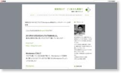 [晴雨]20140102【ブログ】Wordpress事始め!レンタルサーバーとWP設置