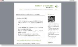 [晴雨]20140106【アプリ】Macでタスクシュート!準備編