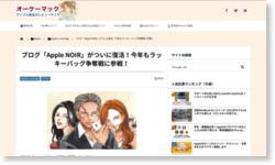 ブログ「Apple NOIR」がついに復活!今年もラッキーバッグ争奪戦に参戦!