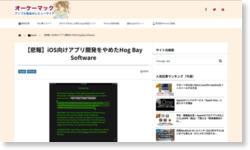 【悲報】iOS向けアプリ開発をやめたHog Bay Software