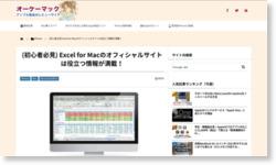 (初心者必見) Excel for Macのオフィシャルサイトは役立つ情報が満載!