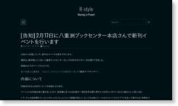 [告知] 2月17日に八重洲ブックセンター本店さんで新刊イベントを行います
