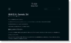 梅棹忠夫、Evernote、Siri