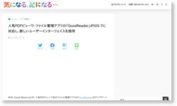 人気PDFビューワ・ファイル管理アプリの「GoodReader」がiOS 7に対応し、新しいユーザーインターフェイスを採用