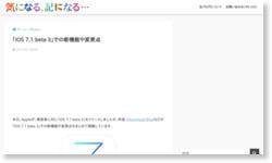 「iOS 7.1 beta 3」での新機能や変更点