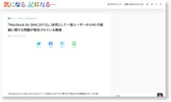 「MacBook Air (Mid 2013)」、依然として一部ユーザーからWi-Fi接続に関する問題が報告されている模様