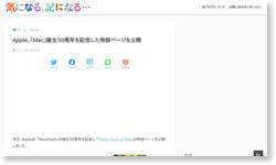 Apple、「Mac」誕生30周年を記念した特設ページを公開