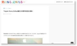 「Apple Store」もMac誕生30周年記念仕様に