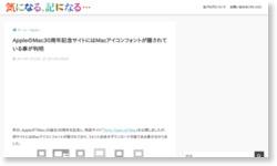 AppleのMac30周年記念サイトにはMacアイコンフォントが隠されている事が判明