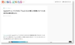 Appleのティム・クックCEO、「Touch ID」の導入の背景にモバイル決済がある事を明らかに