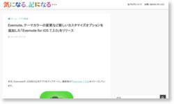 Evernote、テーマカラーの変更など新しいカスタマイズオプションを追加した「Evernote for iOS 7.3.0」をリリース