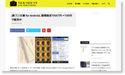i文庫 for Android、期間限定で647円→100円で販売中