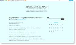 Blog移動のお知らせ 〜Blogを新たにライブドアBlogで始めました!〜 Koi-fumi のスケッチブック/ウェブリブログ