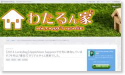 【2014 LuckyBag】AppleStore Sapporoで行列に参加しています【今年は10番目?】※リアルタイム更新してます。