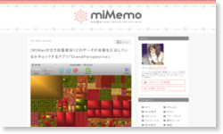 [M]Macの空き容量確保!どのデータが容量を圧迫しているかチェックするアプリ「GrandPerspective」