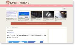 [Å] プラグイン不要!WordPressにボックス型の各種SNSボタンを設置するコードまとめ
