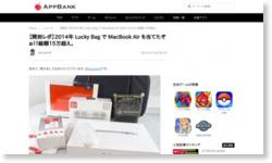【開封レポ】2014年 Lucky Bag で MacBook Air を当てたぞぉ!!総額15万超え。
