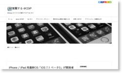 iPhone / iPad 用最新OS「iOS 7.1 ベータ3」が開発者に向けてリリース。気になる新機能など。