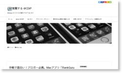 手軽で面白い!ブロガー必携。Macアプリ「RankGuru SEO」というキーワード順位監視アプリを導入してみた。