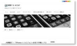 大興奮だ!「iPhone+ハコビジョン=自宅で手軽にプロジェクションマッピング。」開封して楽しんでみた。