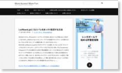 i.softbank.jpにくるスパムをあっさり拒否する方法