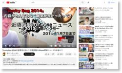 【Lucky Bug 2014が超景気の良い】近頃話題のiPhone関連ニュースをお届け!!