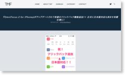 『OmniFocus 2 for iPhone』がアップデートされて待望のフリックバック機能追加!+ 正式に日本語対応も済ませ完璧仕様に!