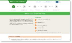 国税クレジットお支払サイト