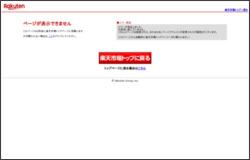 http://www.rakuten.co.jp/leimeria/